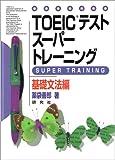 TOEICテストスーパートレーニング 基礎文法編