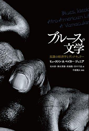 ブルースの文学: 奴隷の経済学とヴァナキュラー