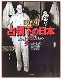写説 占領下の日本―敗戦で得たもの、失ったもの