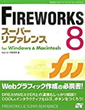 FIREWORKS8スーパーリファレンスfor Windows & Macintosh