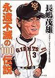 長嶋茂雄—永遠不滅の100伝説