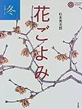 冬を楽しむ花ごよみ (コロナ・ブックス)
