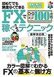 初めてでも無理なくできる FXで毎月100万円稼ぐためのテクニック 最新改訂版 (稼ぐ投資)