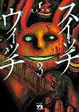 スイッチウィッチ 3 (ヤングチャンピオン・コミックス)