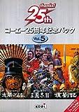 コーエー25周年記念パック vol.5 (三國志II・太閤立志伝・項劉記)