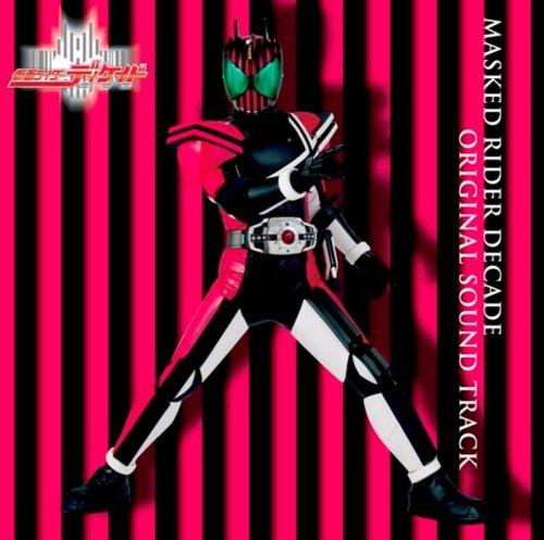 仮面ライダーディケイド オリジナルサウンドトラック