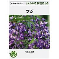 フジ (NHK趣味の園芸 よくわかる栽培12か月)