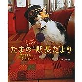 たまのスーパー駅長だより 〜夢列車に愛をのせて〜 (たまの駅長だより)