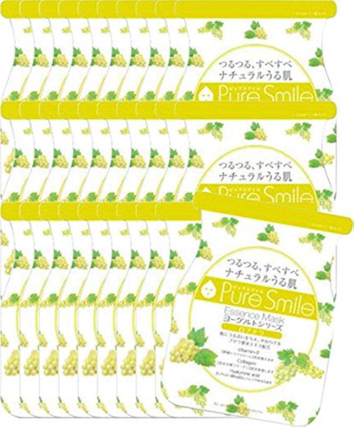 黄ばむ習慣妨げるピュアスマイル エッセンスマスク ヨーグルトシリーズ 白ブドウ 30枚セット