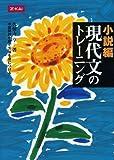 小説編 現代文のトレーニング