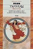 アメノウズメ伝―神話からのびてくる道 (平凡社ライブラリー)