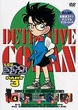 名探偵コナンDVD PART3 vol.4