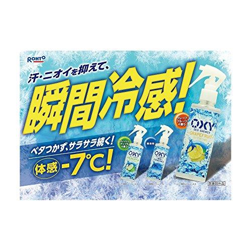 オキシー 冷却デオシャワー