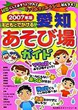 子どもとでかける愛知あそび場ガイド〈2007年版〉