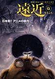 遠近 (第13号(2006年10・11月号)) 日本発!アニメの魅力