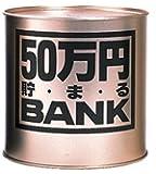 メタルバンク50マンエン ゴールド
