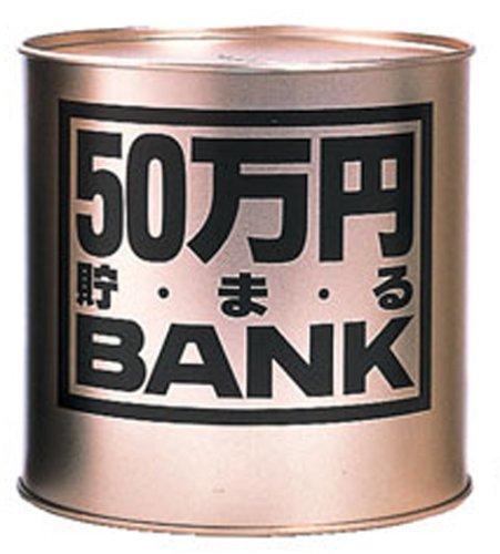 50万円貯まるバンク ゴールド