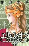 エリュシオン―青宵廻廊― (1) (バーズコミックス ガールズコレクション)