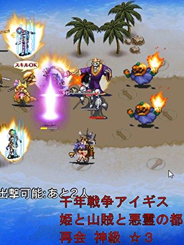 ビデオクリップ: 千年戦争アイギス 姫と山賊と悪霊の都 再会 神級