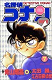名探偵コナン 特別編 (7) (てんとう虫コミックス)