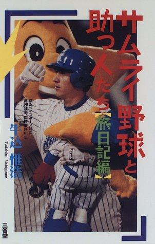 サムライ野球と助っ人たち〈旅日記編〉