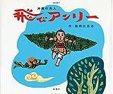 飛びアンリー―沖縄の鳥人 (南島叢書 (81))