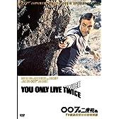 007は二度死ぬ(TV放送吹替初収録特別版) [DVD]