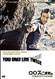 007は二度死ぬ【TV放送吹替初収録特別版】[DVD]