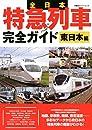 全日本特急列車完全ガイド 東日本編 (双葉社スーパームック)