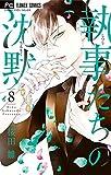 執事たちの沈黙(8) (フラワーコミックス)