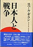 日本人と戦争 (1979年)