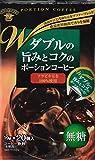 サンパウロコーヒー ダブルの旨みとコク ポーションコーヒー 無糖 20P x5袋