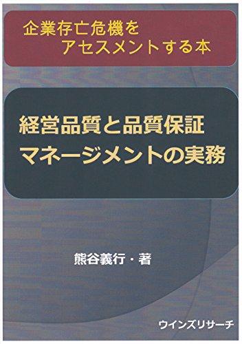 経営品質と品質保証マネージメントの実務: 企業存亡危機をアセスメントする本 品質技術シリーズ (ブックス)