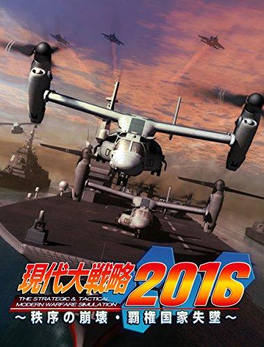 現代大戦略2016〜秩序の崩壊 覇権国家失墜〜 PS3