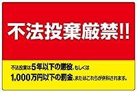表示看板 「不法投棄厳禁」 反射加工あり 中サイズ 40cm×60cm VH-185MRF