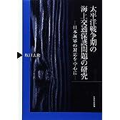 太平洋戦争期の海上交通保護問題の研究―日本海軍の対応を中心に