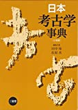 日本考古学事典 画像