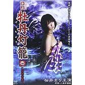 妖美伝奇新説牡丹灯籠 1[DVD]