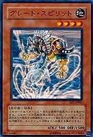 【シングルカード】遊戯王 グレート・スピリット SD7-JP002 ノーマル