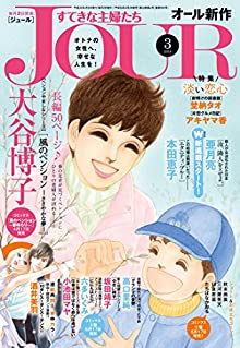 [雑誌] JOUR すてきな主婦たち 2018年03月号
