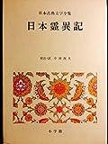 日本古典文学全集 6 日本霊異記