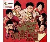 唱旺09 新曲+精選 CD+DVD 唱旺09 新曲+精選 (CD+DVD)(台湾盤)