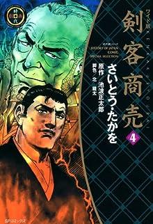 Kenkaku Shoubai Saito Wide (剣客商売) 01-04