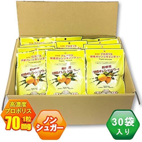 高濃度プロポリス配合プロポリスキャンディーオレンジ味 30粒1袋×30袋セット プロポリス のど飴 ブラジル産 …
