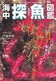 海中探魚図鑑 (生きもの摩訶ふしぎ図鑑シリーズ)