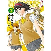 BAMBOO BLADE C 2巻 (デジタル版ビッグガンガンコミックス)