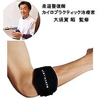 大須賀式 肘サポーター エルボーバンド テニス肘 ゴルフ肘用 左右兼用
