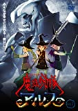 魔法少女隊アルス VOL.7 [DVD]
