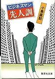 ビジネスマン先人訓 (集英社文庫)