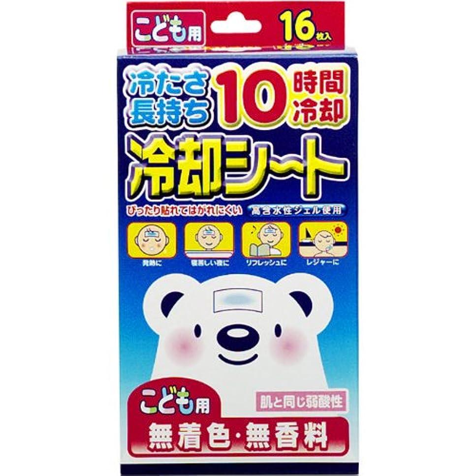 関数鳥先見の明(株)奥田薬品 冷却シート こども用16枚入り(2枚×8包)